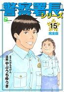 警察署長シリーズ 完全版 15