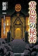 黄色館の秘密 新装版〜黒星警部シリーズ3〜
