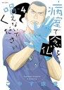 病室で念仏を唱えないでください(4)【電子書籍】[ こやす珠世 ]