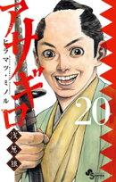 アサギロ〜浅葱狼〜(20)