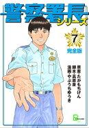 警察署長シリーズ 完全版 7