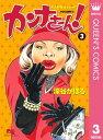 カンナさーん! 3【電子書籍】[ 深谷かほる ]