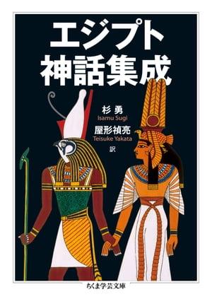 エジプト神話集成【電子書籍】[ 杉勇 ]
