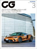 CG(CAR GRAPHIC)2020年3月号