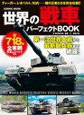 世界の戦車パーフェクトBOOK【電子書籍】[ 鮎川置太郎 ]