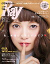 Ray 2017年9月号【電子書籍】