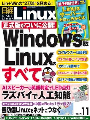 日経Linux(リナックス) 2017年 11月号 [雑誌]【電子書籍】[ 日経Linux編集部 ]