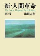新・人間革命3