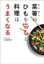 菜箸のひもを切ると料理はうまくなる【電子書籍】[ 小田真規子 ]