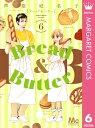 Bread&Butter 6【電子書籍】[ 芦原妃名子 ]