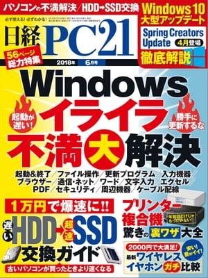 日経PC21(ピーシーニジュウイチ) 2018年6月号 [雑誌]【電子書籍】