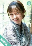 【デジタル限定 YJ PHOTO BOOK】尾崎由香「尾崎由香と温泉旅行に行ってきたよ。」