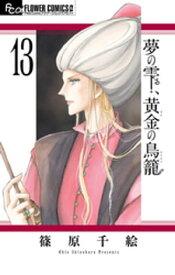夢の雫、黄金の鳥籠(13)【電子書籍】[ 篠原千絵 ]