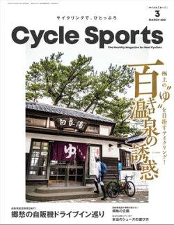 CYCLE SPORTS 2021年 3月号