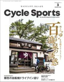 CYCLE SPORTS 2021年 3月号【電子書籍】[ CYCLE SPORTS編集部 ]