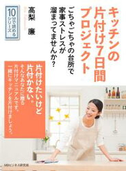 キッチンの片付け7日間プロジェクト。ごちゃごちゃの台所で家事ストレスが溜まってませんか?