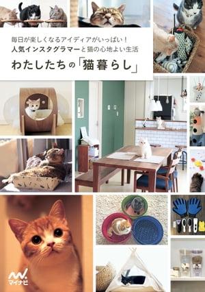 わたしたちの「猫暮らし」【電子書籍】