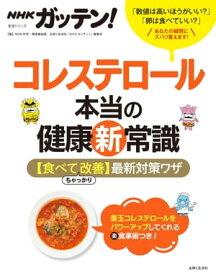 NHKガッテン! コレステロール本当の健康新常識 【食べてちゃっかり改善】最新対策ワザ【電子書籍】