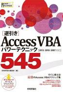 [逆引き]Access VBA パワーテクニック 545 [2013/2010/2007対応]