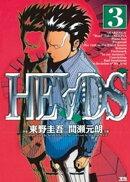 HEADS(ヘッズ)(3)