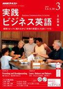 NHKラジオ 実践ビジネス英語 2019年3月号[雑誌]