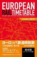 地球の歩き方 ヨーロッパ鉄道時刻表 2015 春号