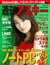 週刊アスキー No.1122 (2017年4月11日発行)【電子書籍】[ 週刊アスキー編集部 ]