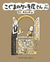 こぐまのケーキ屋さん そのよん(4)【電子書籍】[ カメントツ ]