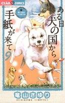 ある日 犬の国から手紙が来て(9)