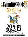 Windows100% 2017年7月号【電子書籍】[ 晋遊舎 ]