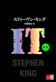 合本 IT【文春e-Books】【電子書籍】[ スティーヴン・キング ]