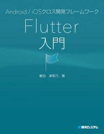 Android/iOSクロス開発フレームワーク Flutter入門【電子書籍】[ 掌田津耶乃 ]