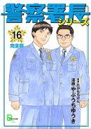 警察署長シリーズ 完全版 16