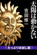 太陽は動かない <たっぷりお試し版>