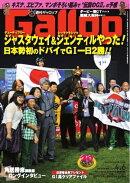 週刊Gallop 2014年4月6日号