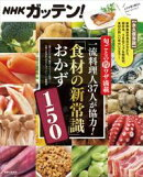 NHKガッテン!旬ごとの得ワザ満載 一流料理人37人が協力!『食材の新常識』おかず150