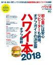 ハワイ本オアフ最新 2018【電子書籍】
