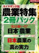 ダイヤモンド社「農業特集」2冊パック
