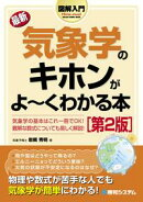 図解入門 最新 気象学のキホンがよーくわかる本[第2版]