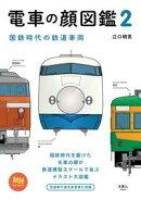 電車の顔図鑑2 国鉄時代の鉄道車両