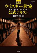 新版 ウイスキー検定公式テキスト