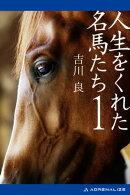人生をくれた名馬たち(1)