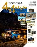 4×4 style vol.2