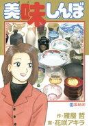 美味しんぼ(88)