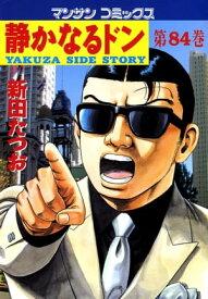 静かなるドン(84)【電子書籍】[ 新田たつお ]