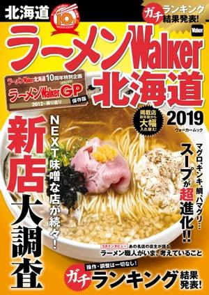 ラーメンWalker北海道2019【電子書籍】[ ラーメンWalker編集部 ]