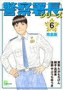 警察署長シリーズ 完全版 6