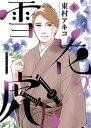 雪花の虎(8)【電子書籍】[ 東村アキコ ]