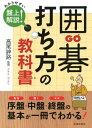 囲碁 打ち方の教科書(池田書店)【電子書籍】