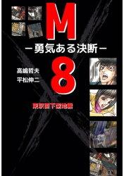 東京直下型地震 M8ー勇気ある決断ー1